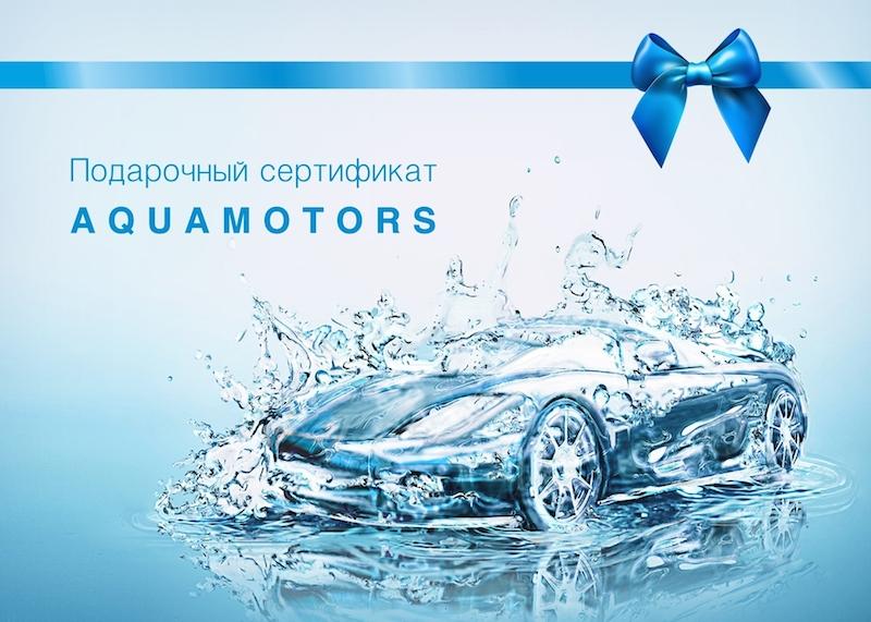 Подарочный сертификат на автомойку в Минске